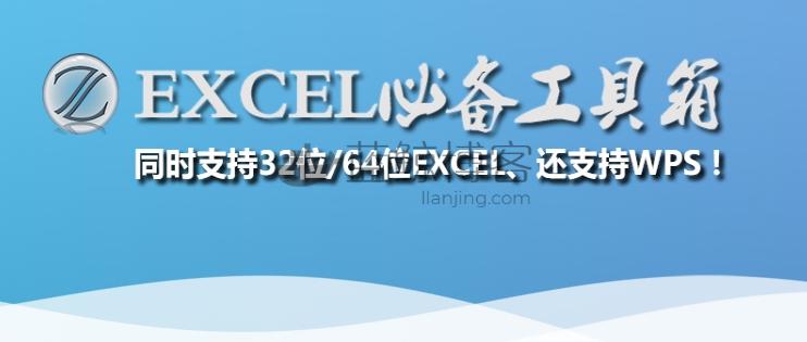 EXCEL必备工具箱-免费版