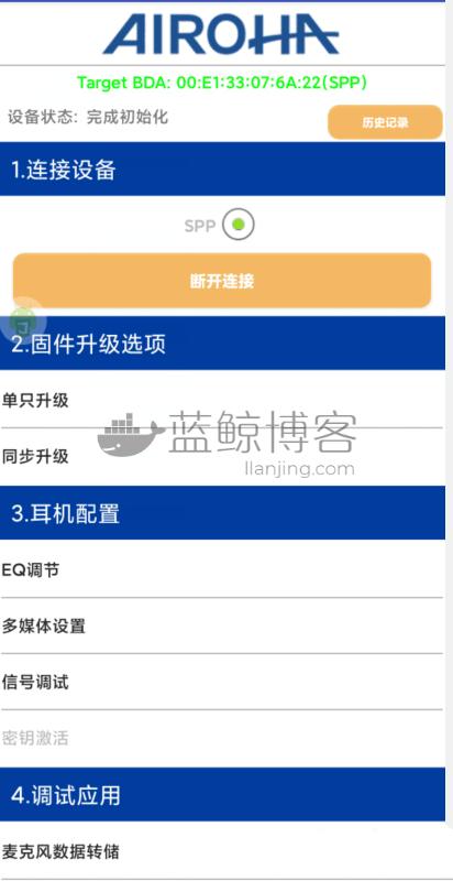 洛达固件升级工具中文版v20210602